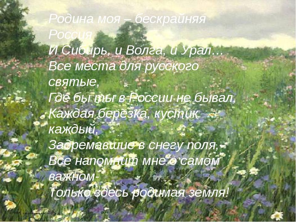 Родина моя – бескрайняя Россия И Сибирь, и Волга, и Урал… Все места для русс...
