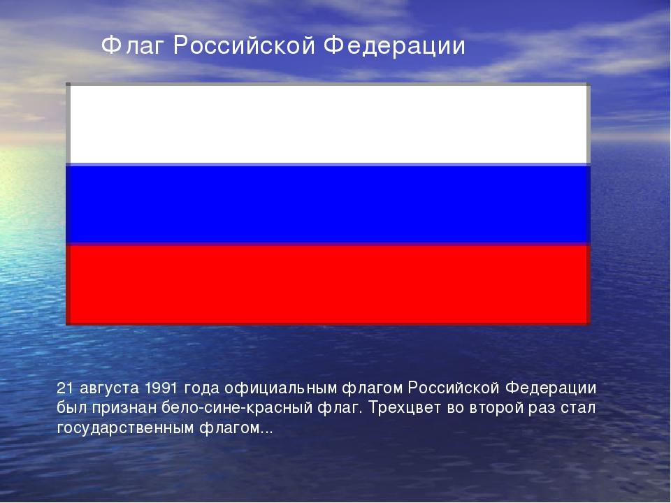 Флаг Российской Федерации 21 августа 1991 года официальным флагом Российской...