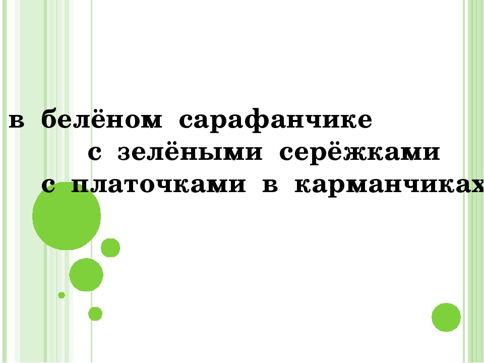 в белёном сарафанчике  с зелёными серёжками ...