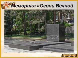 Мемориал «Огонь Вечной Славы»
