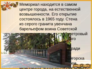 Мемориал находится всамом центре города, наестественной возвышенности. Его