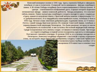Воинский мемориал возник в 1941 году. Здесь хоронили бойцов и офицеров, погиб