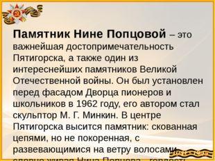 Памятник Нине Попцовой – это важнейшая достопримечательность Пятигорска, а та