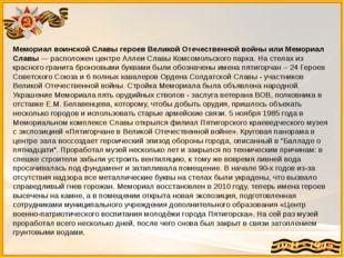 Мемориал воинской Славы героев Великой Отечественной войны или Мемориал Славы