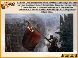 Великая Отечественная война оставила свой горький след в душах миллионов люде