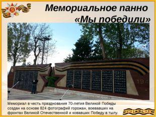 Мемориальное панно «Мы победили» Мемориал в честь празднования 70-летия Велик