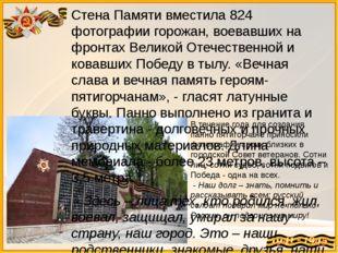 Стена Памяти вместила 824 фотографии горожан, воевавших на фронтах Великой От