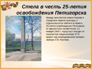Стела в честь 25-летия освобождения Пятигорска Между проспектом имени Кирова