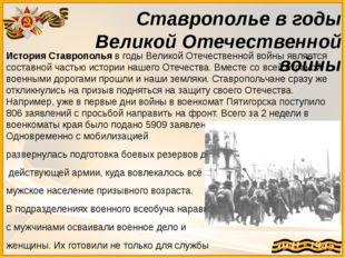 История Ставрополья в годы Великой Отечественной войны является составной час