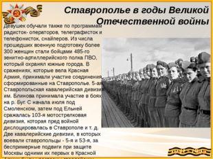 Ставрополье в годы Великой Отечественной войны Девушек обучали также по прогр