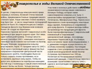 Ставрополье в годы Великой Отечественной войны В целом, ставропольцы вписали