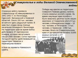 Ставрополье в годы Великой Отечественной войны Огромную заботу проявили ставр