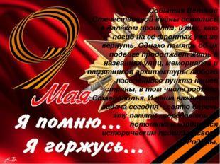 События Великой Отечественной войны остались в далёком прошлом, и тех, кто по