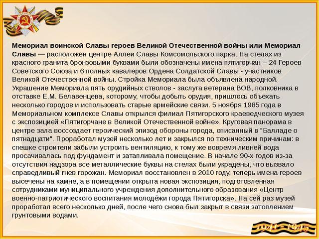 Мемориал воинской Славы героев Великой Отечественной войны или Мемориал Славы...