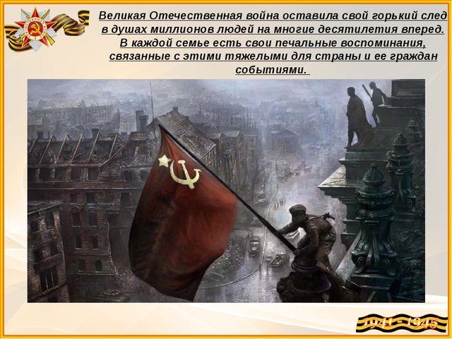 Великая Отечественная война оставила свой горький след в душах миллионов люде...