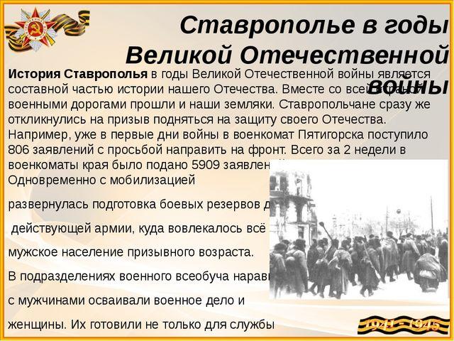 История Ставрополья в годы Великой Отечественной войны является составной час...