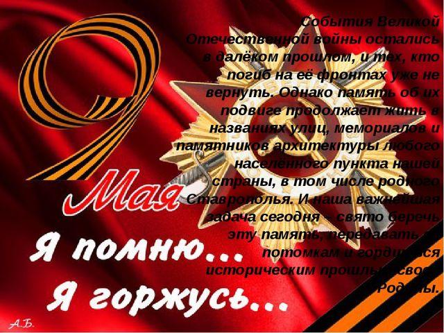 События Великой Отечественной войны остались в далёком прошлом, и тех, кто по...