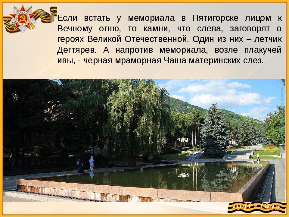 Если встать у мемориала в Пятигорске лицом к Вечному огню, то камни, что слев...