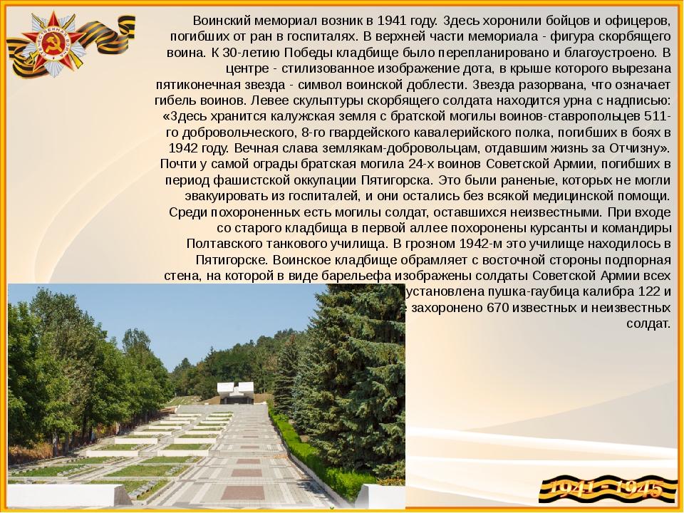 Воинский мемориал возник в 1941 году. Здесь хоронили бойцов и офицеров, погиб...