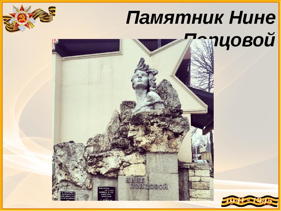 Памятник Нине Попцовой