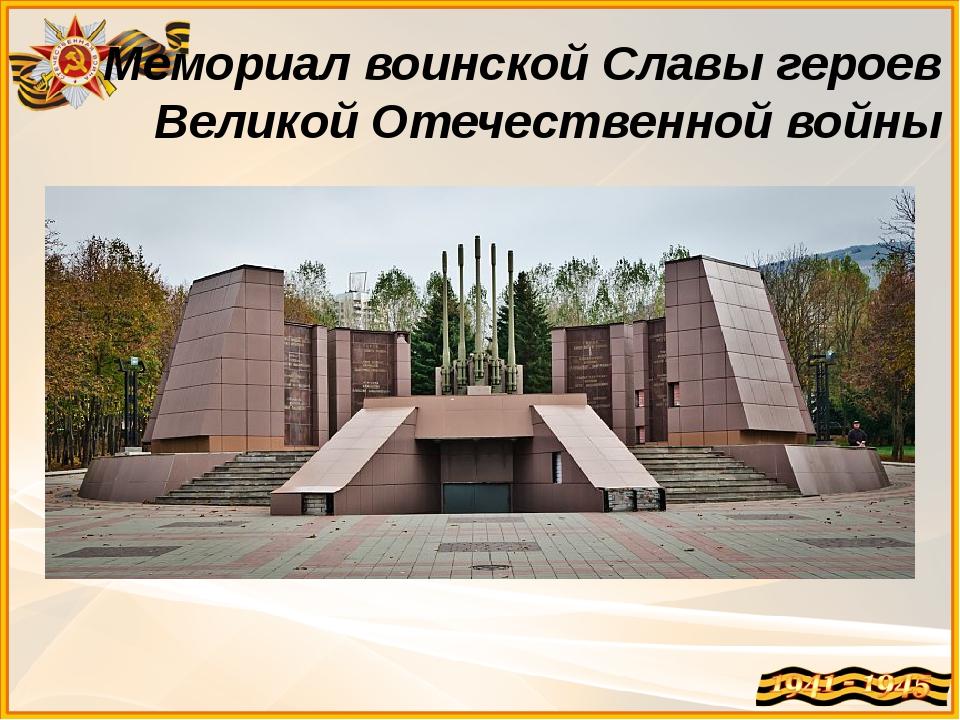 Мемориал воинской Славы героев Великой Отечественной войны