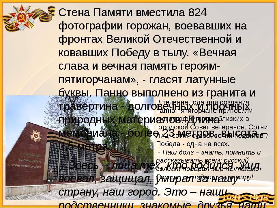 Стена Памяти вместила 824 фотографии горожан, воевавших на фронтах Великой От...