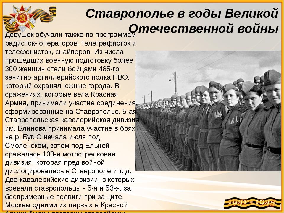 Ставрополье в годы Великой Отечественной войны Девушек обучали также по прогр...
