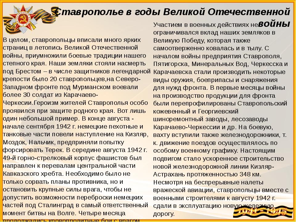 Ставрополье в годы Великой Отечественной войны В целом, ставропольцы вписали...