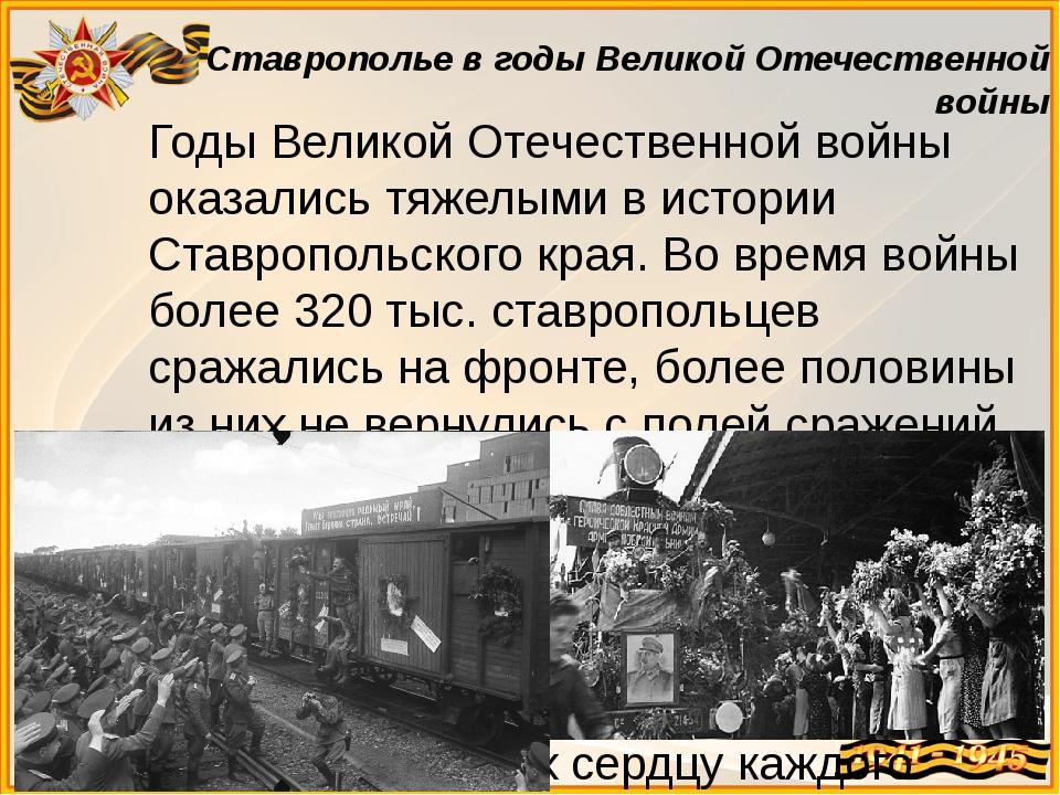 Годы Великой Отечественной войны оказались тяжелыми в истории Ставропольского...