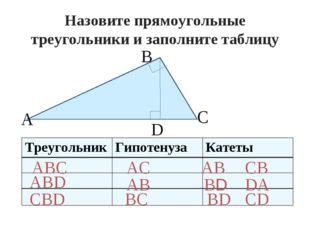 Назовите прямоугольные треугольники и заполните таблицу ABC ABD CBD AC AB BC