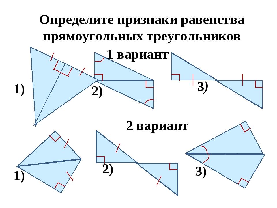 Определите признаки равенства прямоугольных треугольников 1 вариант 2 вариант...