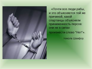 «Почти все люди рабы, и это объясняется той же причиной, какой спартанцы объ
