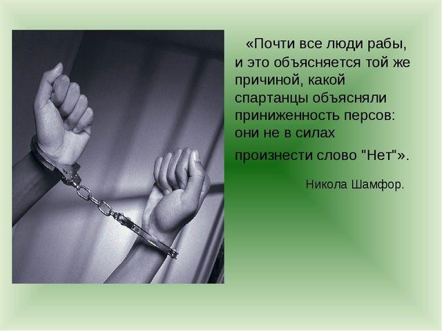 «Почти все люди рабы, и это объясняется той же причиной, какой спартанцы объ...