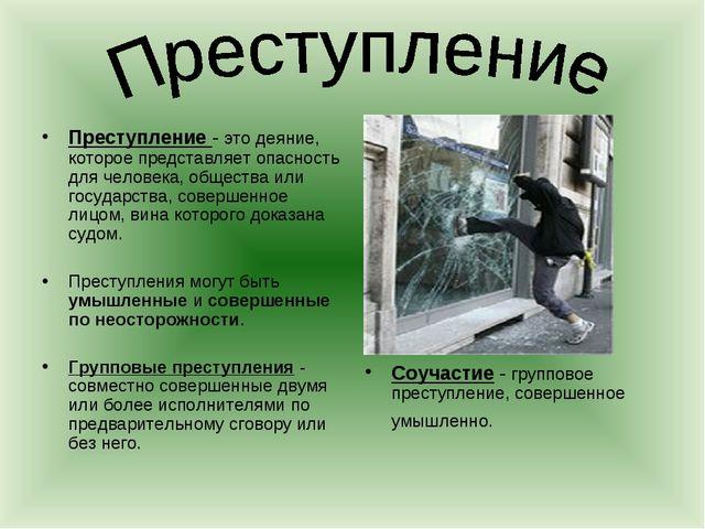 Преступление - это деяние, которое представляет опасность для человека, общес...