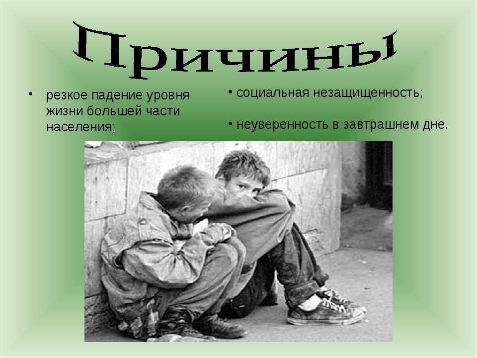 резкое падение уровня жизни большей части населения; социальная незащищенност...