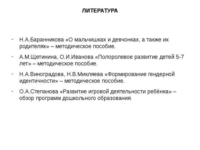 ЛИТЕРАТУРА Н.А.Баранникова «О мальчишках и девчонках, а также их родителях» –...