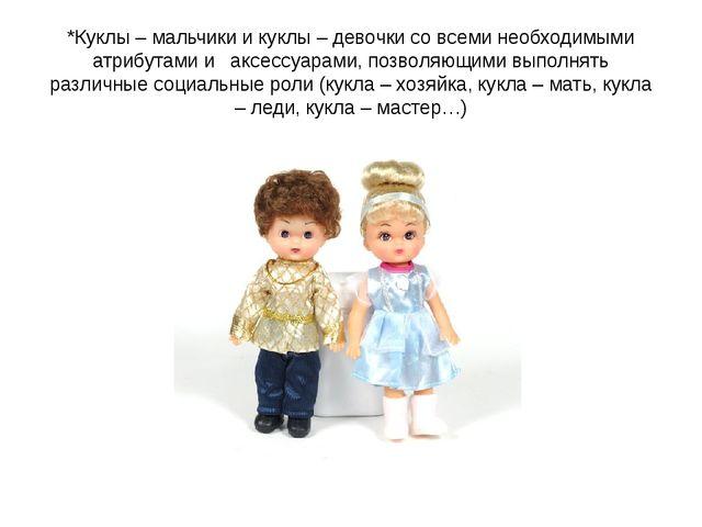 *Куклы – мальчики и куклы – девочки со всеми необходимыми атрибутами и аксесс...