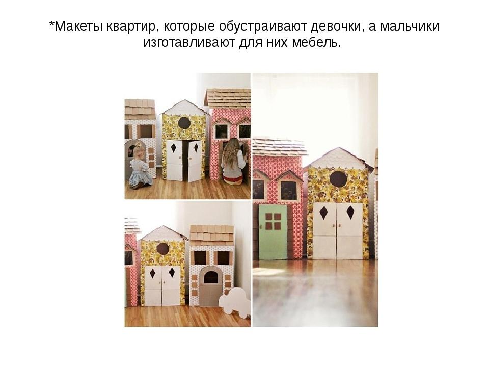 *Макеты квартир, которые обустраивают девочки, а мальчики изготавливают для н...