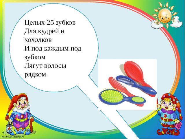 Целых 25 зубков Для кудрей и хохолков И под каждым под зубком Лягут волосы р...