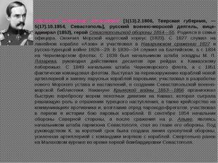 Корнилов Владимир Алексеевич [1(13).2.1806, Тверская губерния, — 5(17).10.185