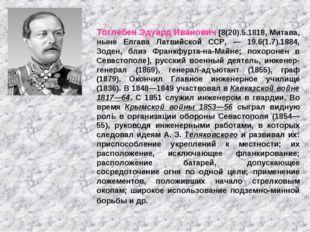 Тотлебен Эдуард Иванович [8(20).5.1818, Митава, ныне Елгава Латвийской ССР, —