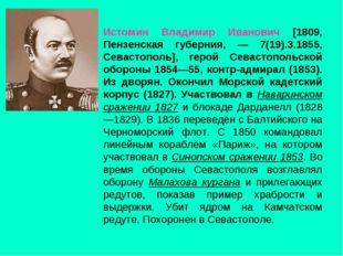 Истомин Владимир Иванович [1809, Пензенская губерния, — 7(19).3.1855, Севасто