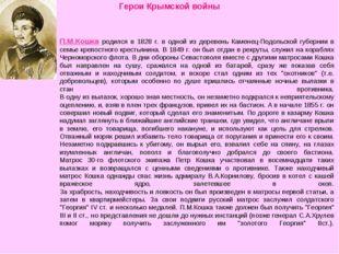 Герои Крымской войны П.М.Кошка родился в 1828 г. в одной из деревень Каменец-