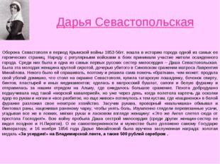 Оборона Севастополя в период Крымской войны 1853-56гг. вошла в историю города
