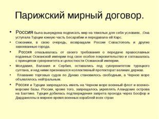 Парижский мирный договор. Россия была вынуждена подписать мир на тяжелых для
