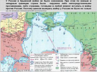 У России в Крымской войне не было союзников. При этом по южным и западным гра