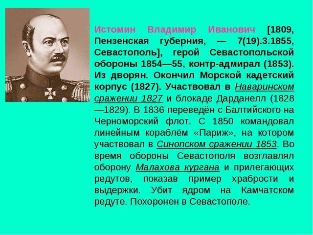 Истомин Владимир Иванович [1809, Пензенская губерния, — 7(19).3.1855, Севасто...