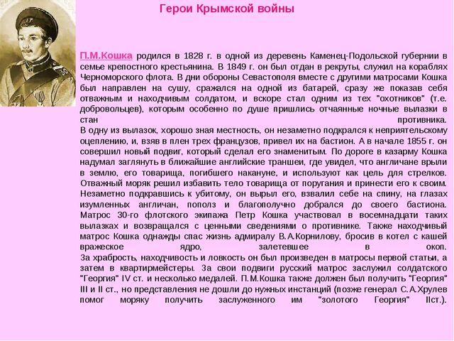Герои Крымской войны П.М.Кошка родился в 1828 г. в одной из деревень Каменец-...