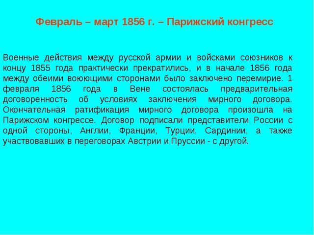 Февраль – март 1856 г. – Парижский конгресс Военные действия между русской ар...