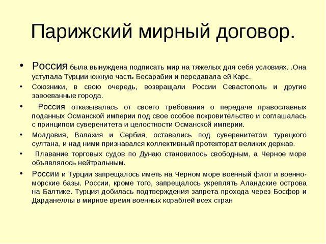 Парижский мирный договор. Россия была вынуждена подписать мир на тяжелых для...